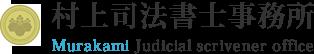 村上司法書士事務所 | 川崎市 横浜市